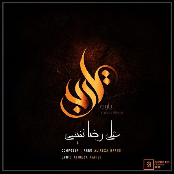 Alireza Nafisi - Ya Rab