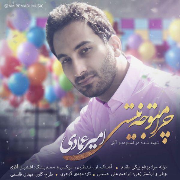 Amir Emadi - Chera Motevajeh Nisti