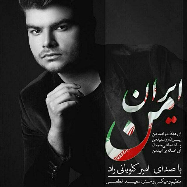 Amir Kaviyani Raad - Iran Man