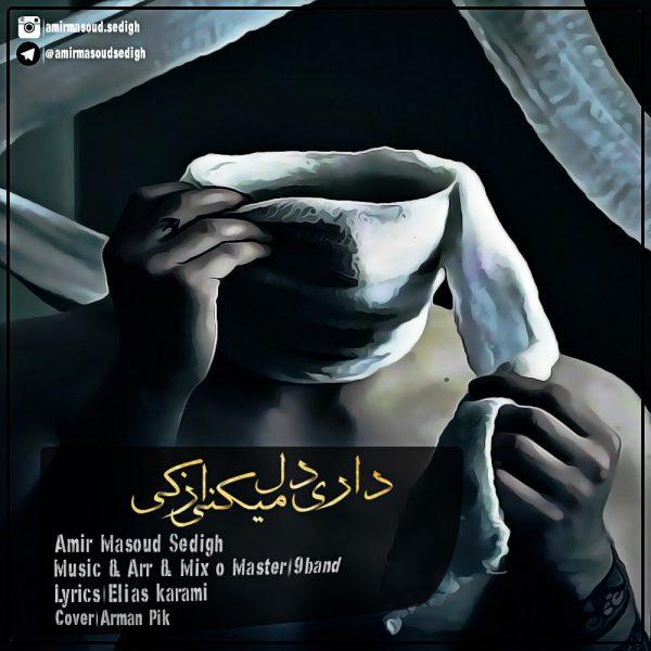 Amir Masoud Sedigh - Dari Del Mikani Az Ki