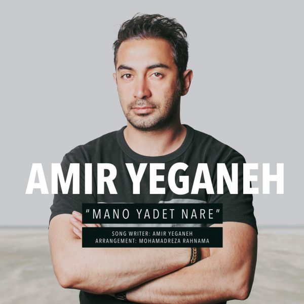 Amir Yeganeh - Mano Yadet Nare