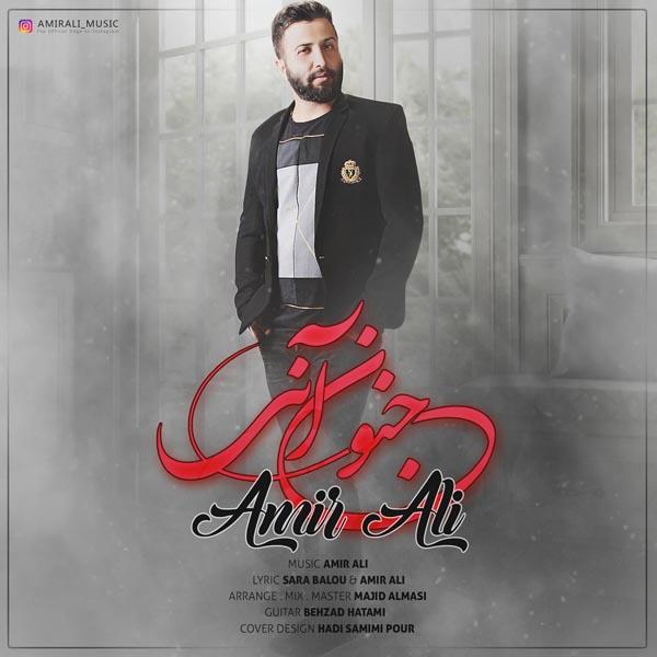 AmirAli - Jonoone Aani