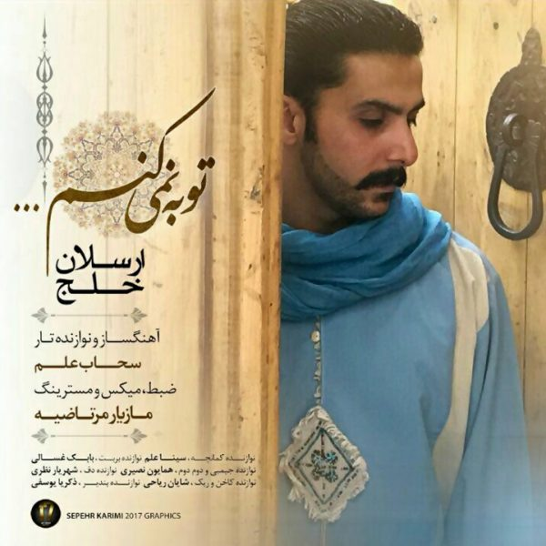 Arsalan Khalaj - Tobe Nemikonam