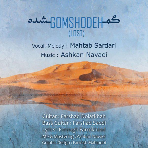 Ashkan Navaei & Mahtab Sardari - Gomshodeh