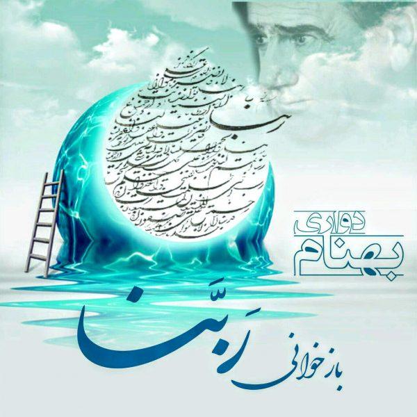 Behnam Davary - Rabbana (Cover)