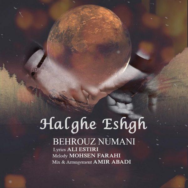 Behrouz Numani - Halghe Eshgh