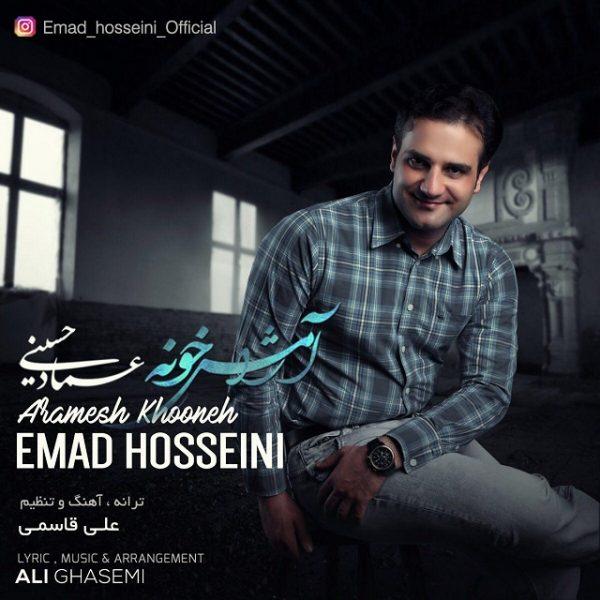Emad Hosseini - Arameshe Khooneh