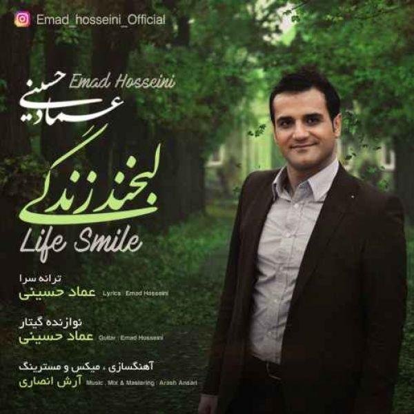 Emad Hosseini - Labkhande Zendegi