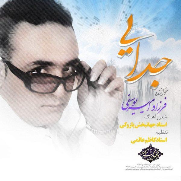Farzad AmirYousefi - Jodaee