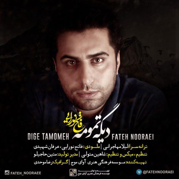 Fateh Nooraee - Dige Tamoomeh
