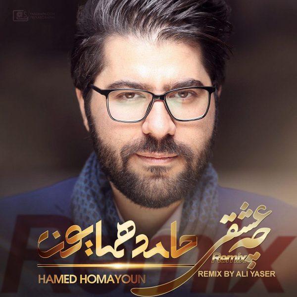 Hamed Homayoun - Che Eshghi (Ali Yaser Remix)