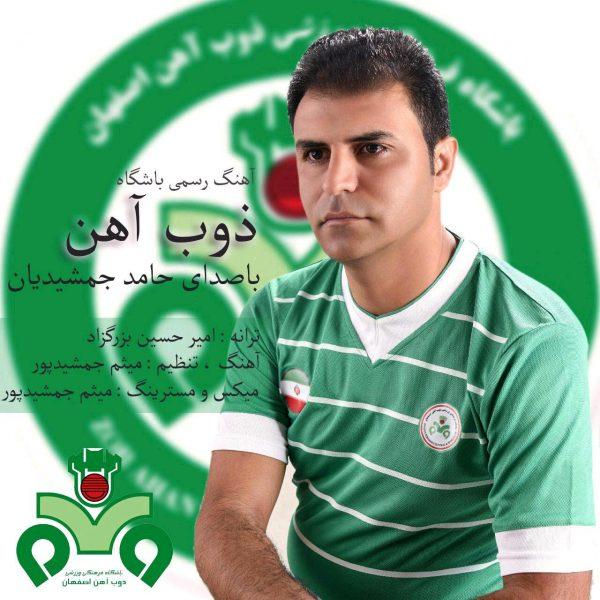 Hamed Jamshidian - Zob Ahan