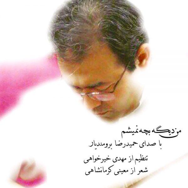 Hamidreza Boroomandyar - Man Dige Bache Nemisham
