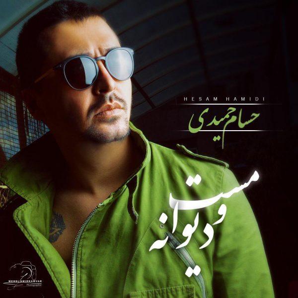Hesam Hamidi - Mast o Divaneh