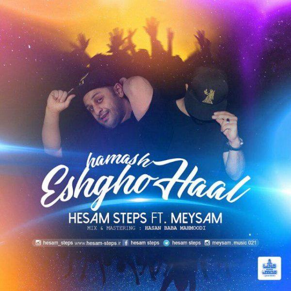 Hesam Steps & Meysam - Hamash Eshgho Haal