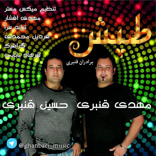 Hosein & Mehdi Ghanbari - Tapesh