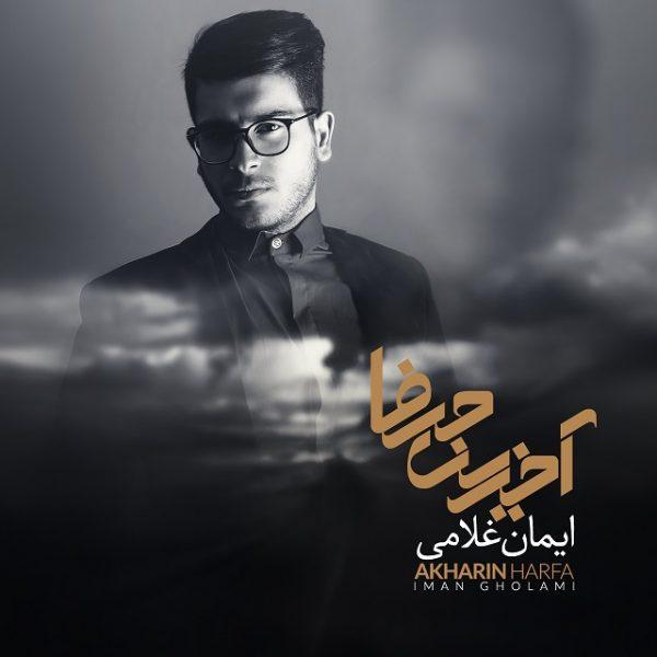 Iman Gholami - Behet Hagh Midam
