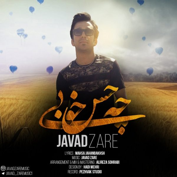 Javad Zare - Che Hesse Khoobi