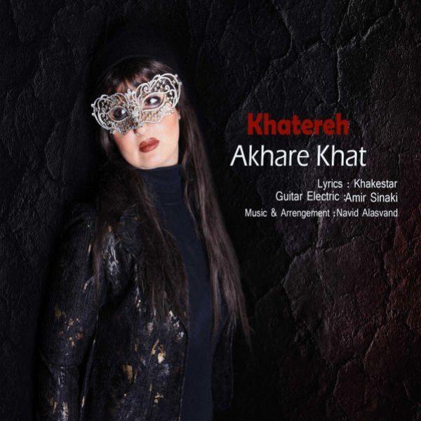 Khatereh - Akhare Khat