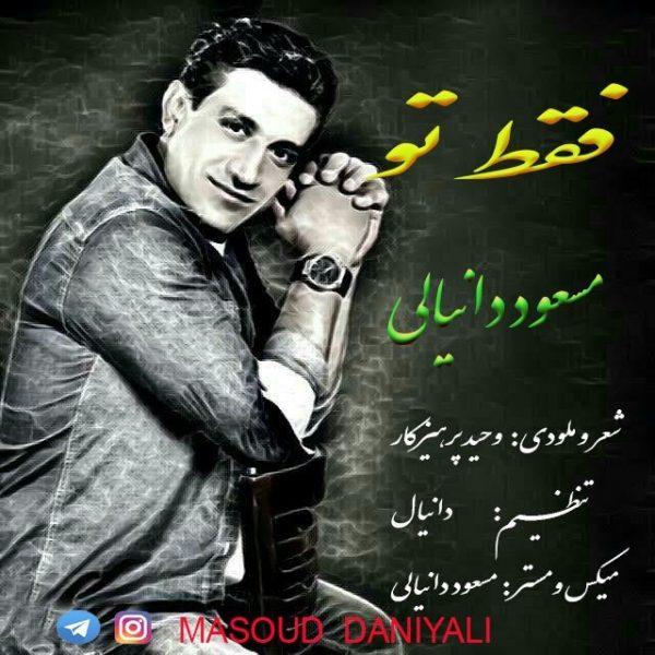 Masoud Daniyali - Faghat To