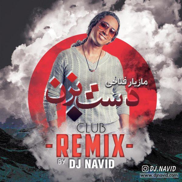 Mazyar Fallahi - Dast Bezan (DJ Navid Club Remix)