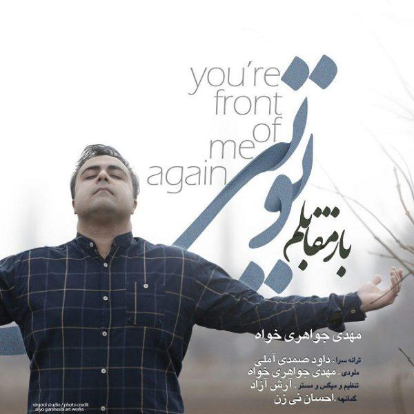 Mehdi Javaherikhah - Baz Moghabelam Toei