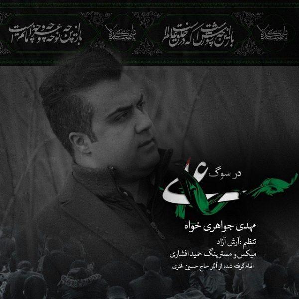 Mehdi Javaherikhah - Dar Suoge Ali