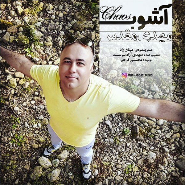Mehdi Moghaddas - Ashoob