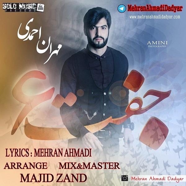 Mehran Ahmadi - Joft 6