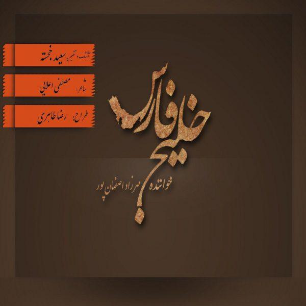 Mehrzad Esfahanpour - Khalije Fars