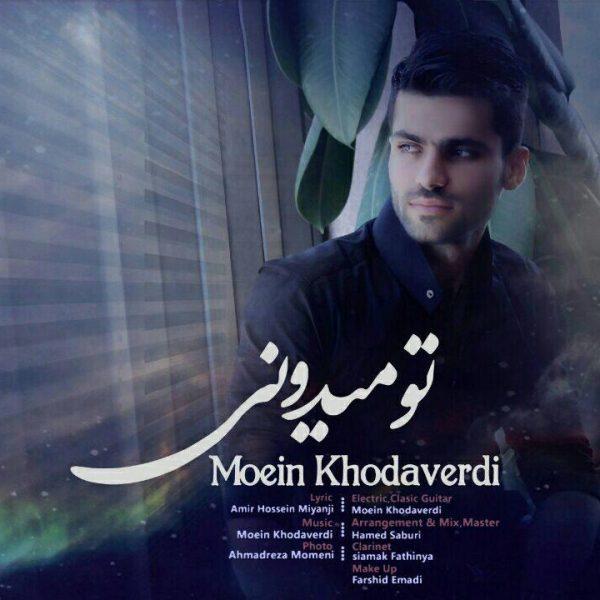 Moein Khodaverdi - To Midooni