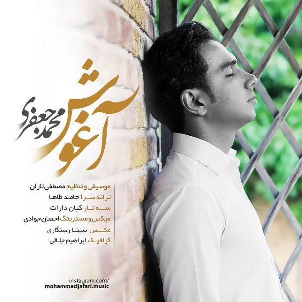 Mohammad Jafari - Aghoosh