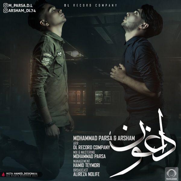 Mohammad Pasra & Arsham - Daghoon