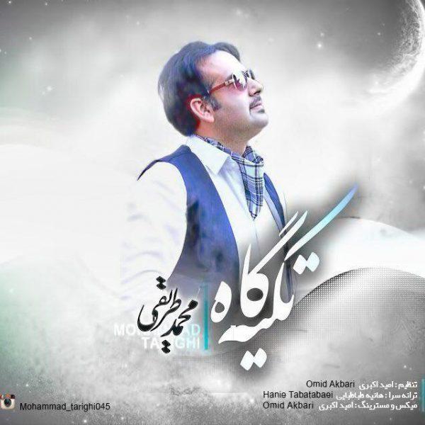 Mohammad Tarighi - Tekyegah