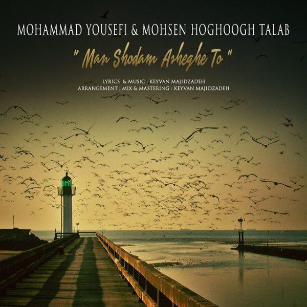 Mohammad Yousefi & Mohsen Hoghooghtalab - Man Shodam Asheghe To