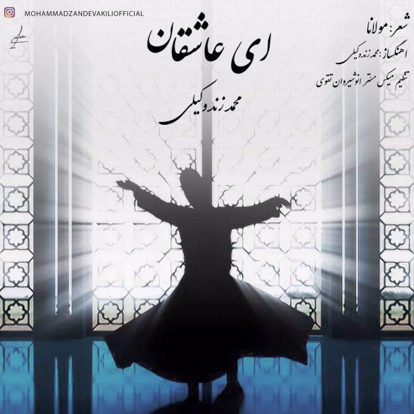 Mohammad Zand Vakili - Ey Asheghan