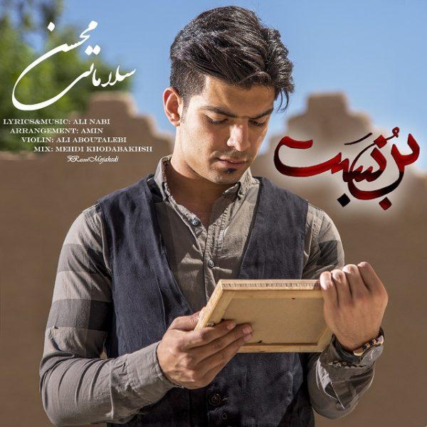 Mohsen Salamati - Bonbast