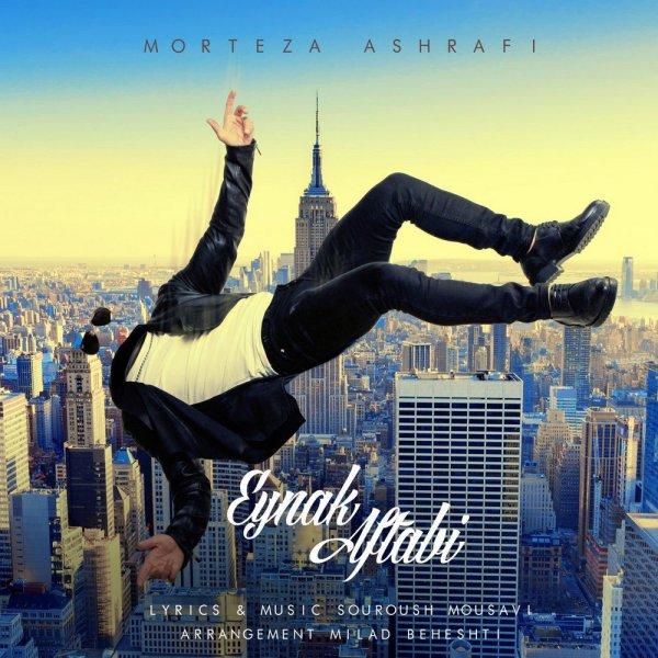 Morteza Ashrafi - Eynake Aftabi