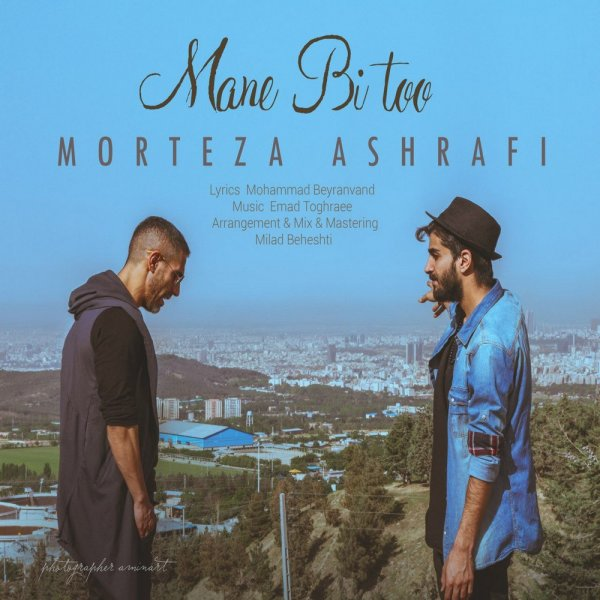 Morteza Ashrafi - Mane Bi To
