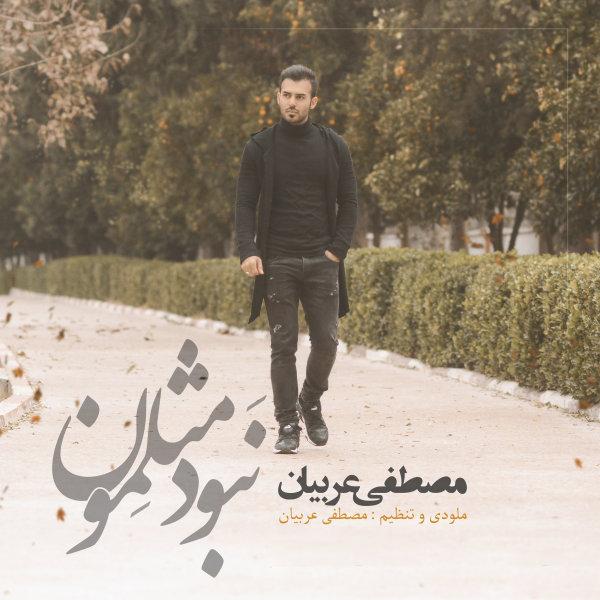 Mostafa Arabian - Nabood Meslemoon