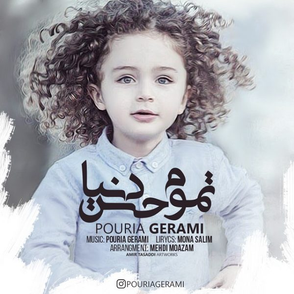 Pouria Gerami - Tamoom Hese Donya