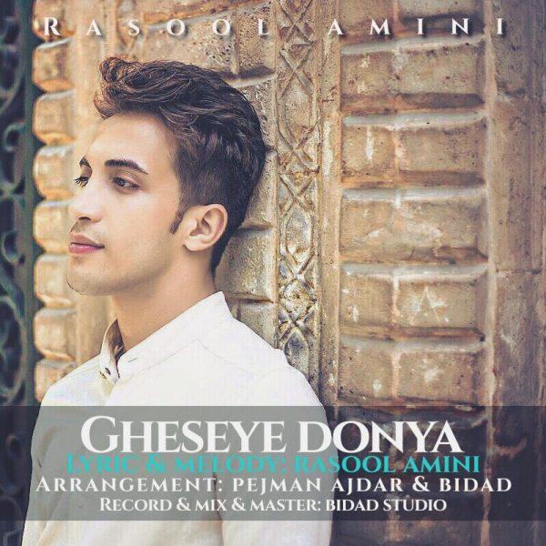Rasool Amini - Gheseye Donya