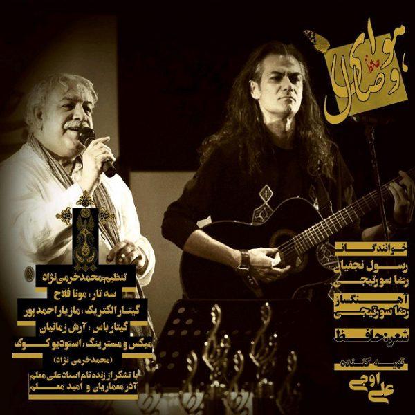 Reza Surtiji & Rasoul Najafian - Havaye Vesal