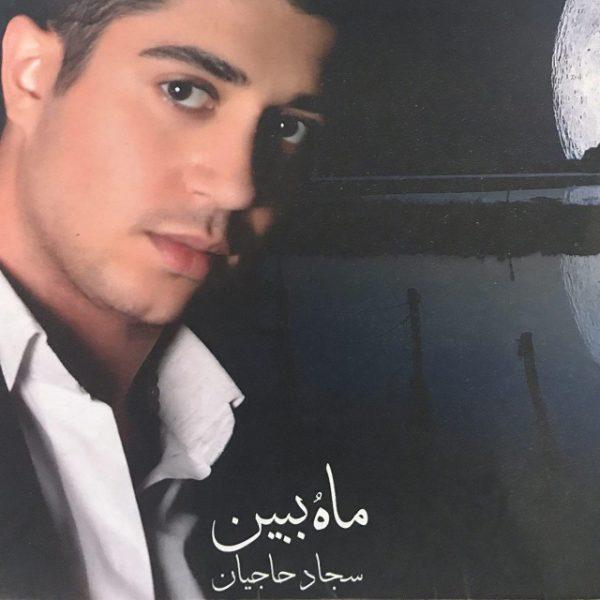 Sajad Hajian - Jaabeye Moosighi
