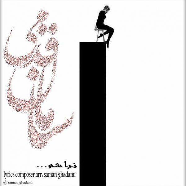 Saman Ghadami - Nabasham