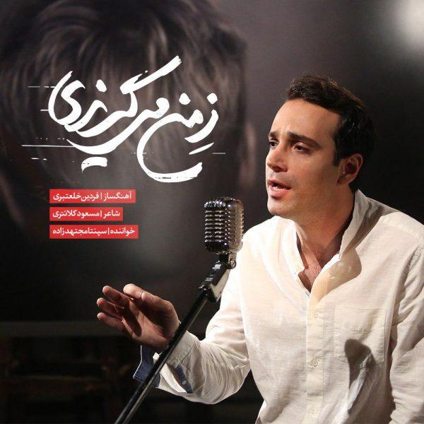Sepanta Mojtahed Zadeh - Ze Man Migorizi