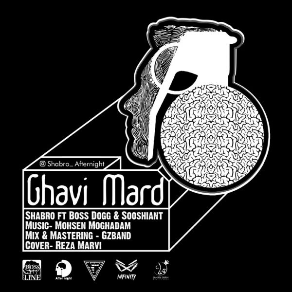 Shabro - Ghavi Mard (Ft. Boss Dogg & Sooshiant)