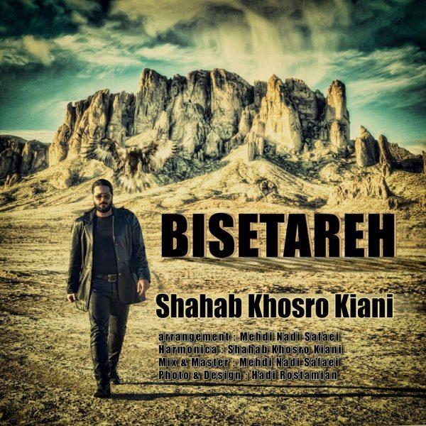 Shahab Khosro Kiani - Bisetareh