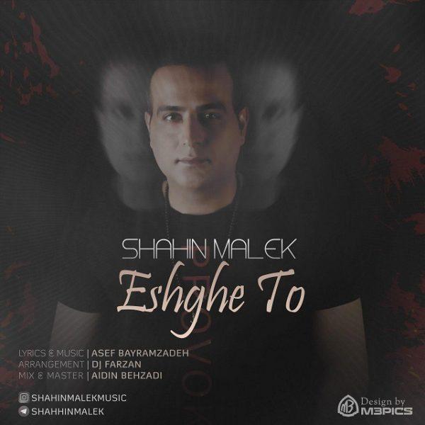 Shahin Malek - Eshghe To