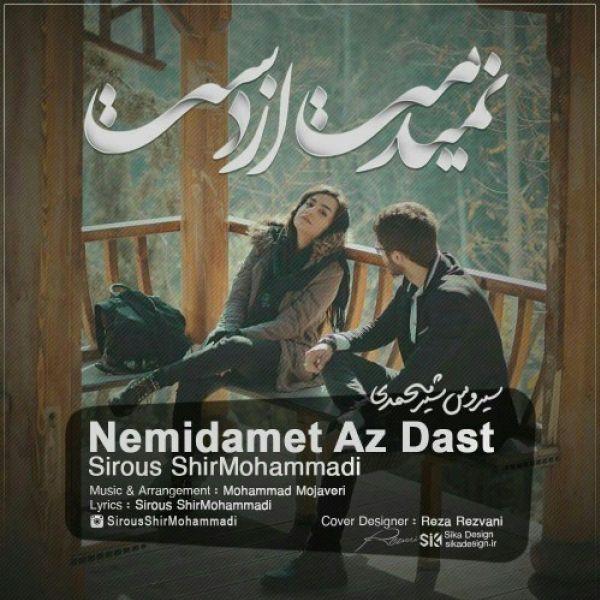 Sirous Shirmohammadi - Nemidamet Az Dast